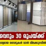 Tiles in low Price Kerala - Vitrified Tiles