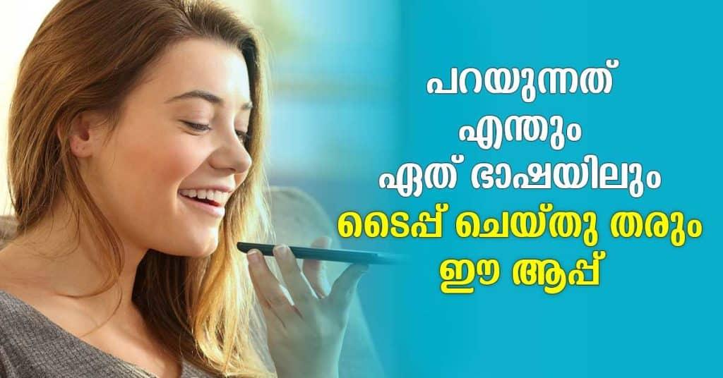 Best Malayalam Voice  typing app 2021