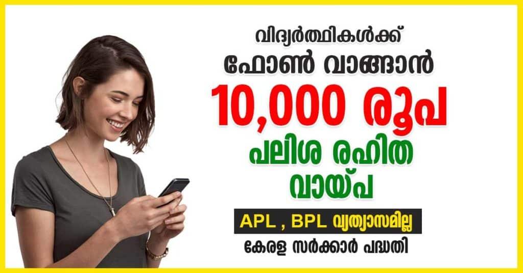 Vidya Tharangini Mobile phone scheme in Kerala