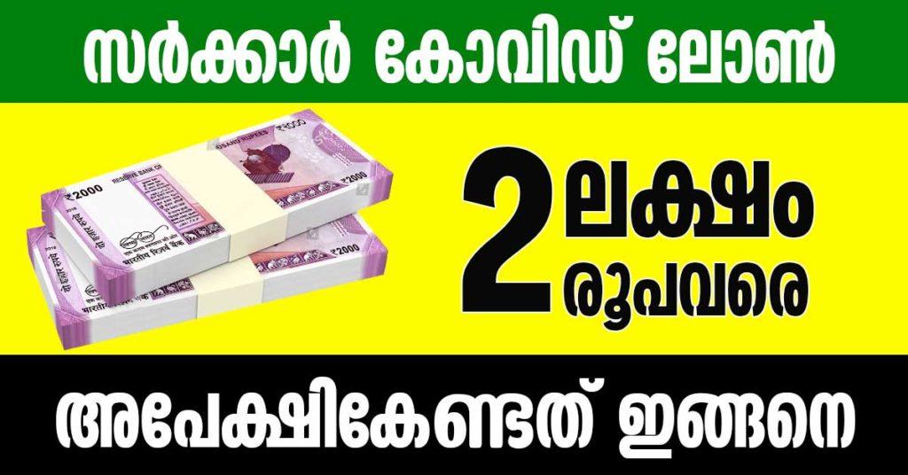 Kerala Covid Loan