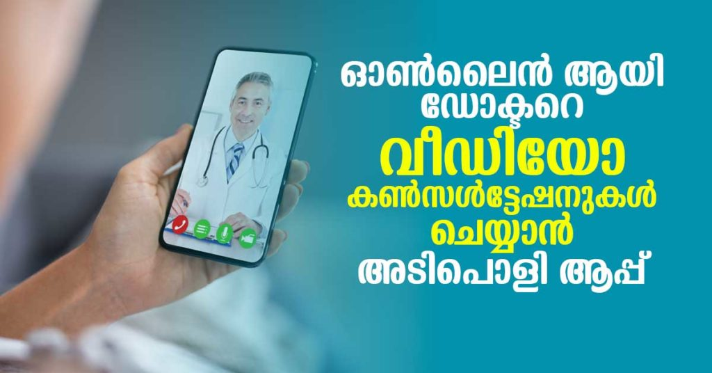 doctor video Consultation app