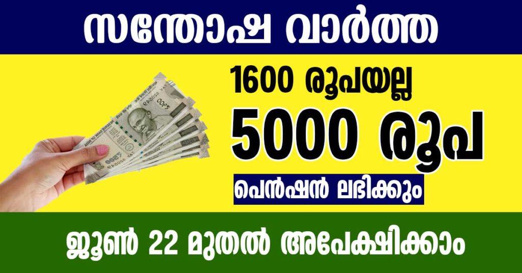farmers welfare board pension scheme kerala
