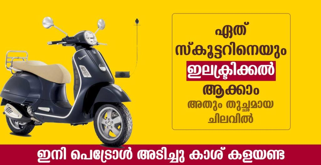 how to convert petrol scooter to electric scooter