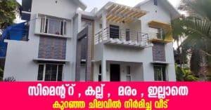 interlock bricks home in kerala - low budget house