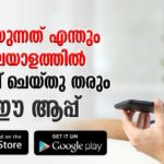 Malayalam Voice Typing App - android and ios