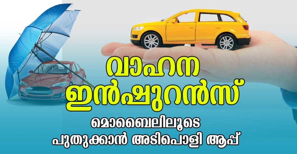 renew Vehicle Insurance Online