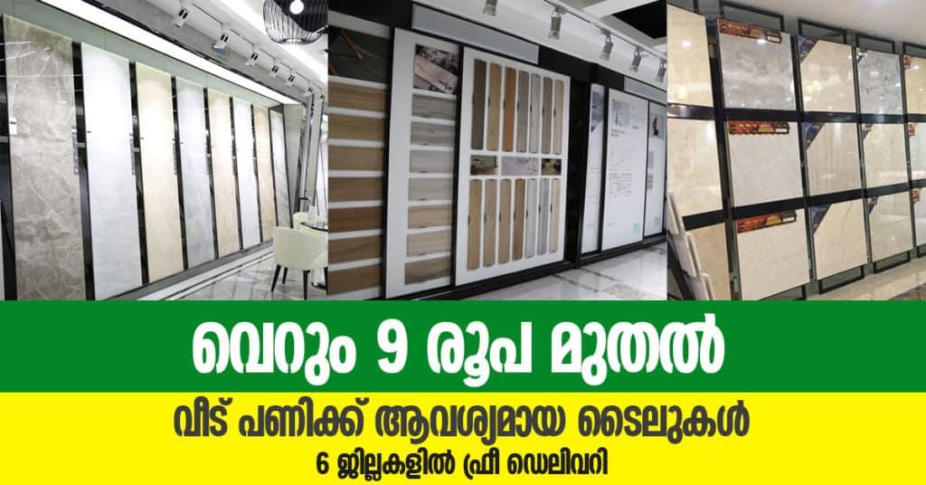 Sanitary tiles low price in Kerala