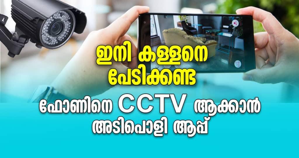 Best CCTV Camera App