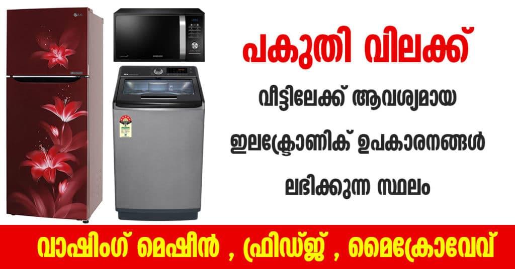 Cheap price home appliances - Sai Traders Coimbatore