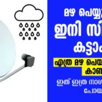 DTH signal issues during rainy season