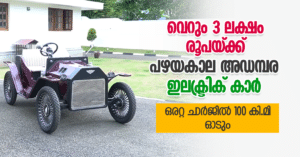 ELECTRIC WAX WINGS CAR - launched by the PK Group