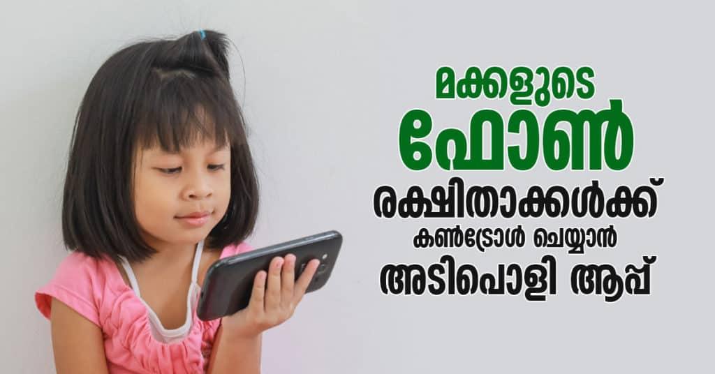 Google family link for parents app- digit Kerala