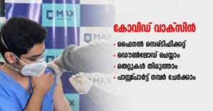 How to download final vaccination certificate