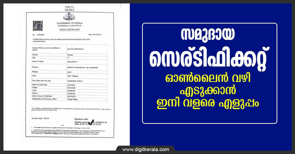 How to get Community Certificate in Kerala