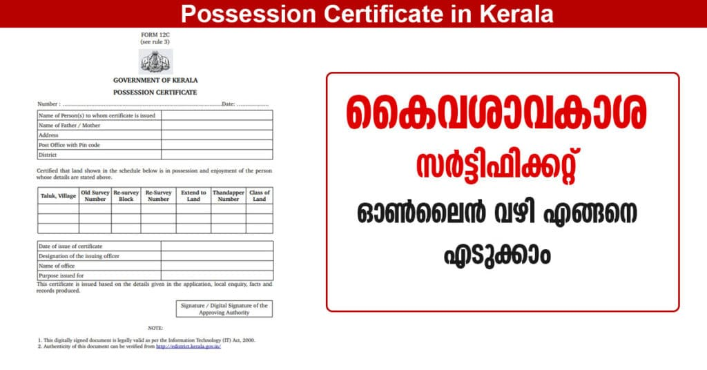 How to get a Possession Certificate in Kerala