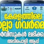 Kerala Online Services