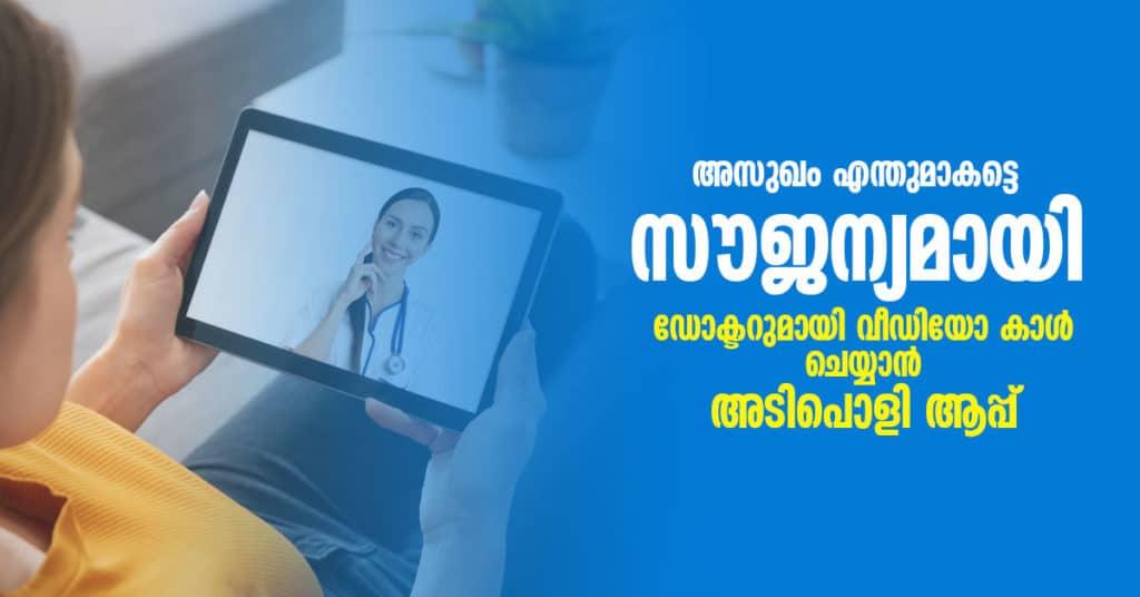 Online free doctor consultation | E Sanjeevani OPD Mobile Application