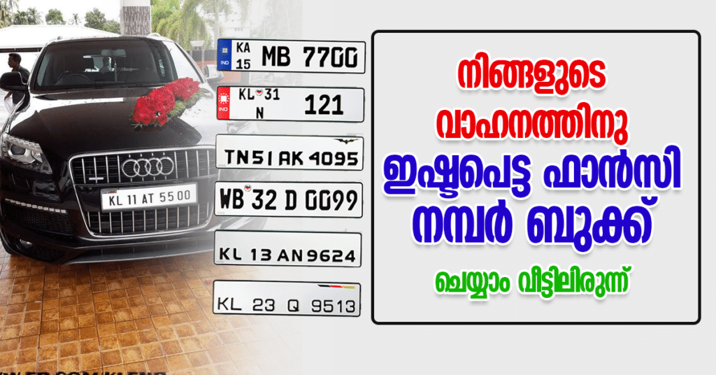 This is how you can own a fancy number for your vehicle!