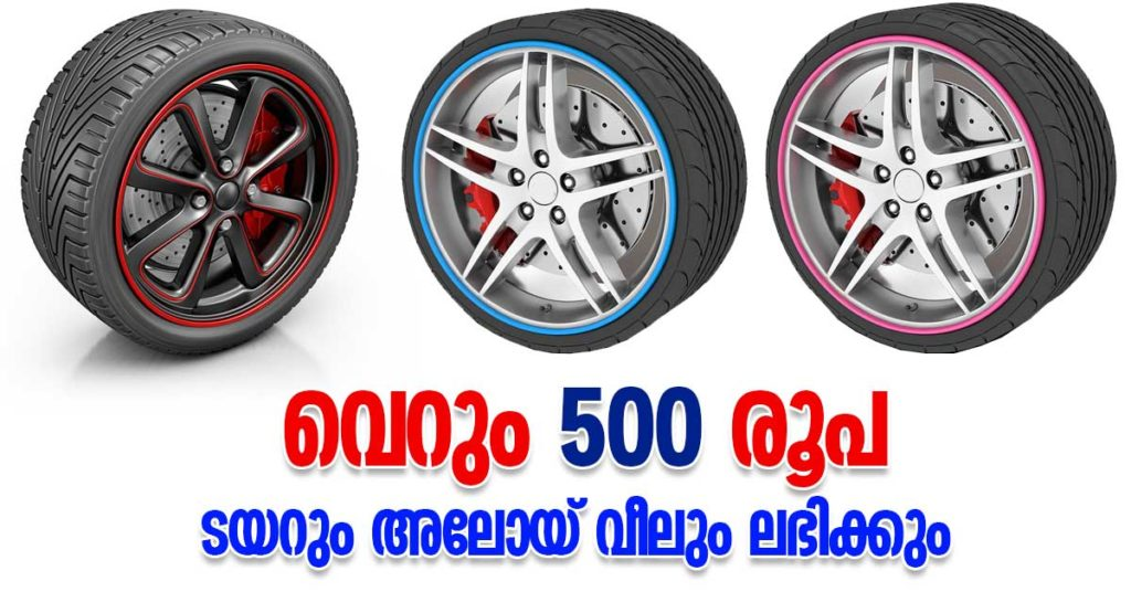 Tyre and alloy wheels low price in kerala