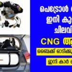petrol car convert CNG in kerala