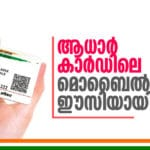 How can I update my mobile number in Aadhar card?