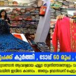 Ajmera fashion dress material price list - Surat, Gujarat, India