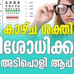 Free Eye Test Apps for Android & iOS