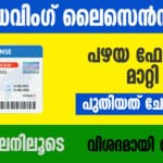 How to Change Photo & Signature in Driving License-Online 2021