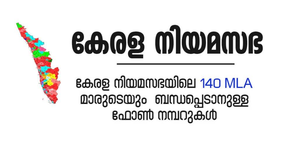 Kerala Legislature - Niyamasabha - Members - Phone Numbers - contact Details