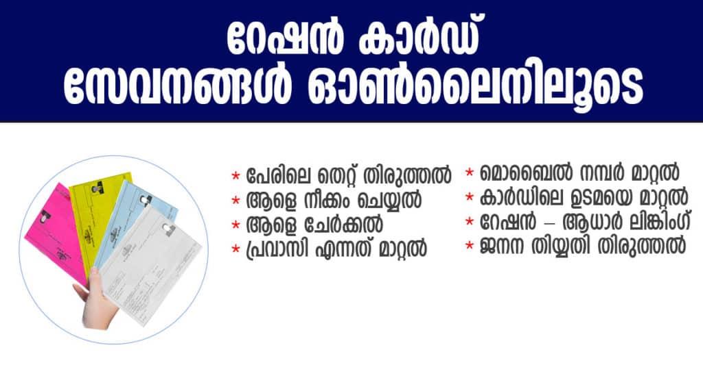 Latest update regarding Online Ration Card Service in Kerala