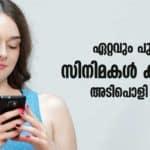 Malayalam movies download app Saina Play digitkerala