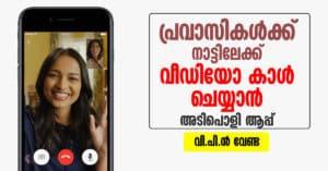 free video call uae to india app