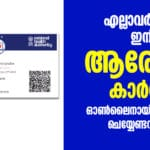 How to get a health ID card?