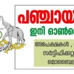 Kerala panchayat application online services - ILGMS