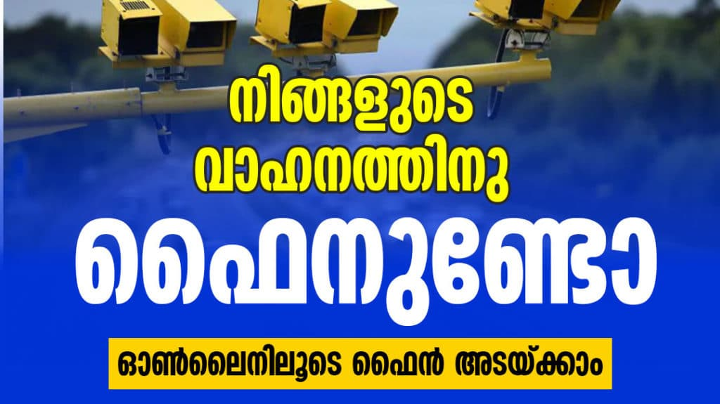 Check Status of Kerala Traffic fines and Pay Online