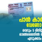 How to apply for e-pan card in online in 5 minutes