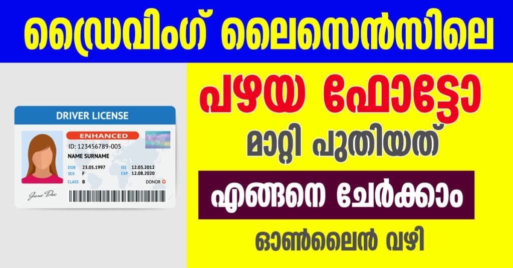 How to change photo and sign in driving license in Kerala ?