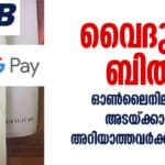 How to pay electricity bill using Google pay?