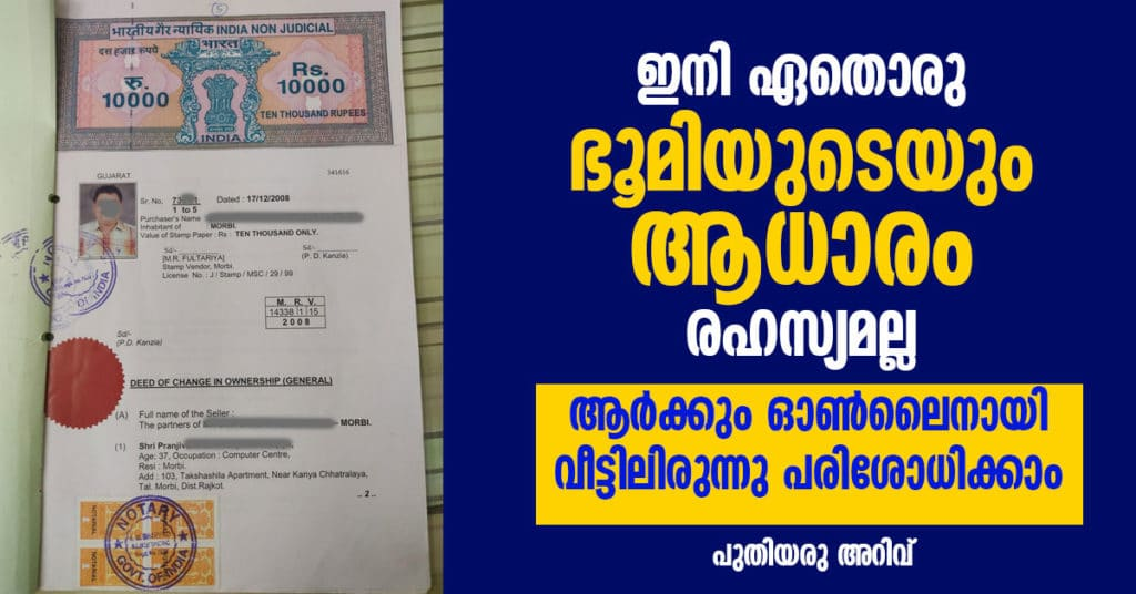 how to view land documents online in kerala